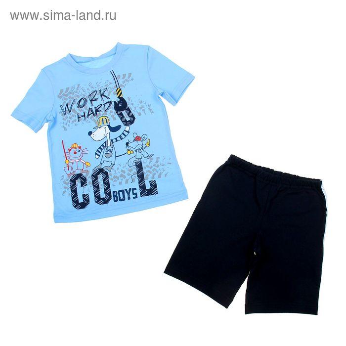 Комплект для мальчика (футболка+шорты), рост 122-128 см, цвет голубой/т.синий Р607736_Д