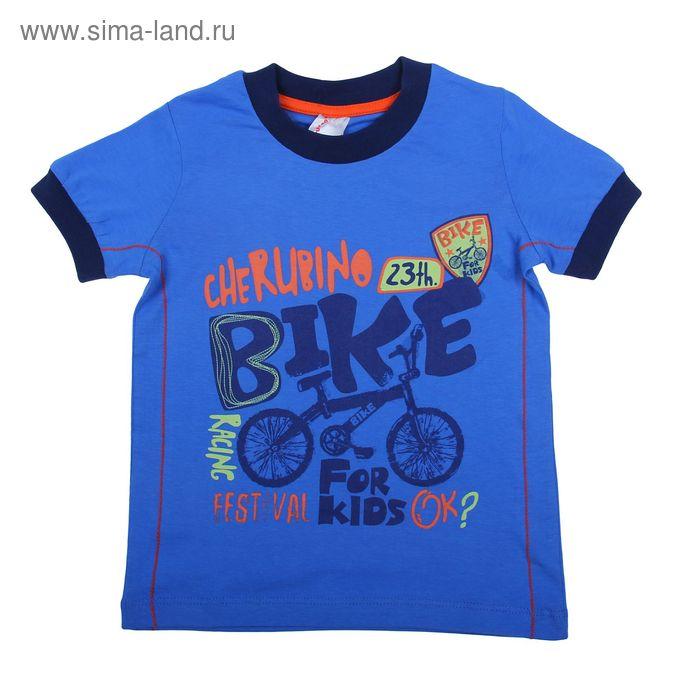 Футболка для мальчика, рост 104 см (56), цвет синий (арт. CAK 61185)