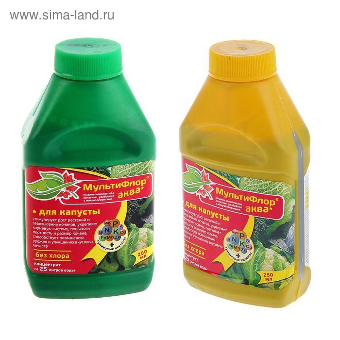 Удобрение Мультифлор Аква для капусты, 250 мл