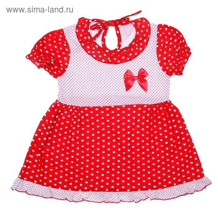 """Платье для девочки """"Бантик"""", рост 80 см (50), цвет красный+белый ДПК216001н"""