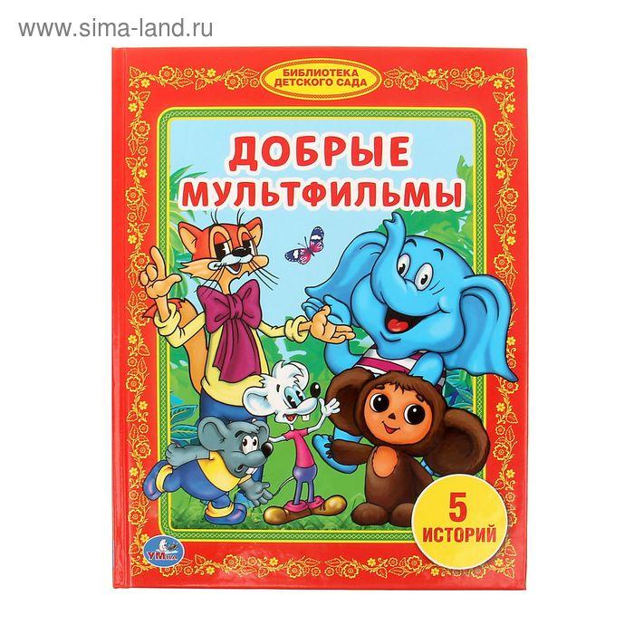 """Библиотека детского сада """"Добрые мультфильмы"""""""