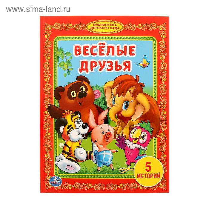 """Библиотека детского сада """"Весёлые друзья"""""""