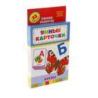 Умные карточки «Буквы» 32 карточки