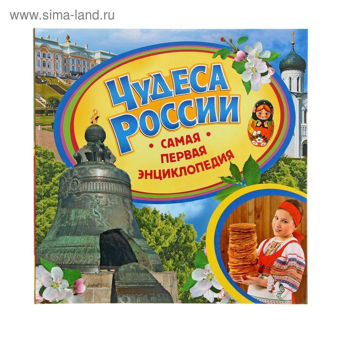 Самая первая энциклопедия «Чудеса России»