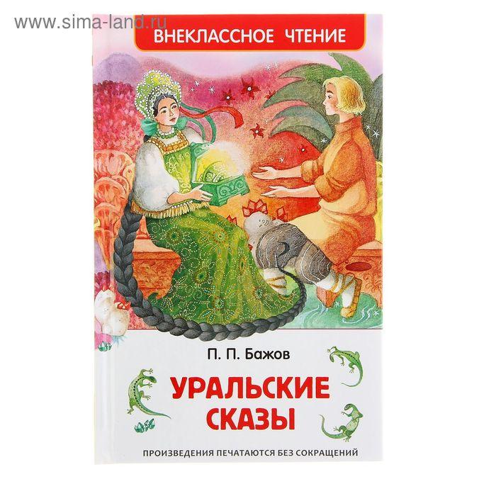 Внеклассное чтение «Уральские сказы». Автор: Бажов П.П.