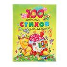 «100 любимых стихов для малышей»