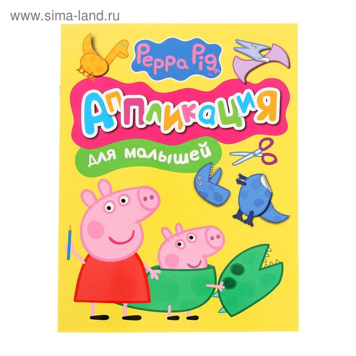 Аппликация для малышей «Свинка Пеппа»