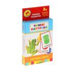 Умные карточки «Изучаем цвета» 36 карточек