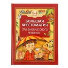 «Большая хрестоматия для внеклассного чтения» 1-4 класс