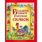 «Большая книга русских сказок»