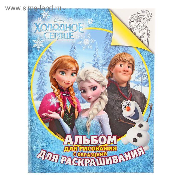 Альбом для рисования и раскрашивания Disney «Холодное сердце»