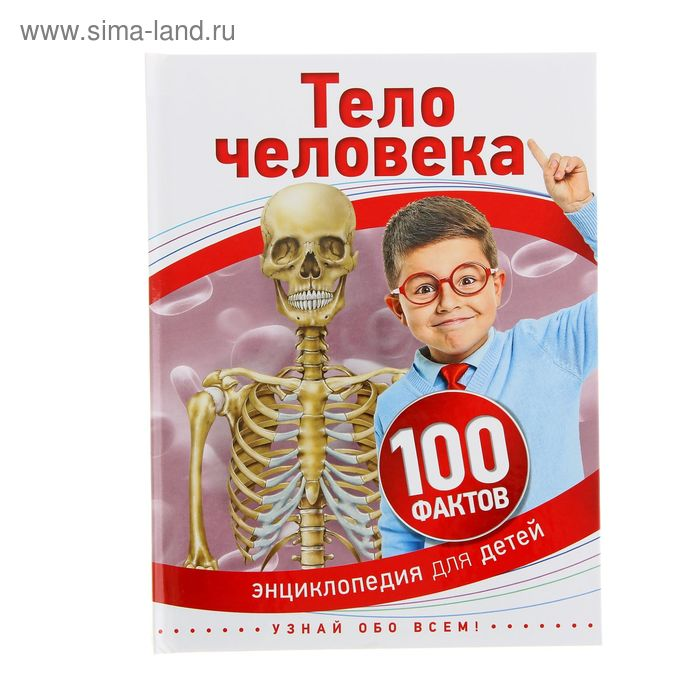 100 фактов «Тело человека»