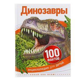 100 фактов «Динозавры»