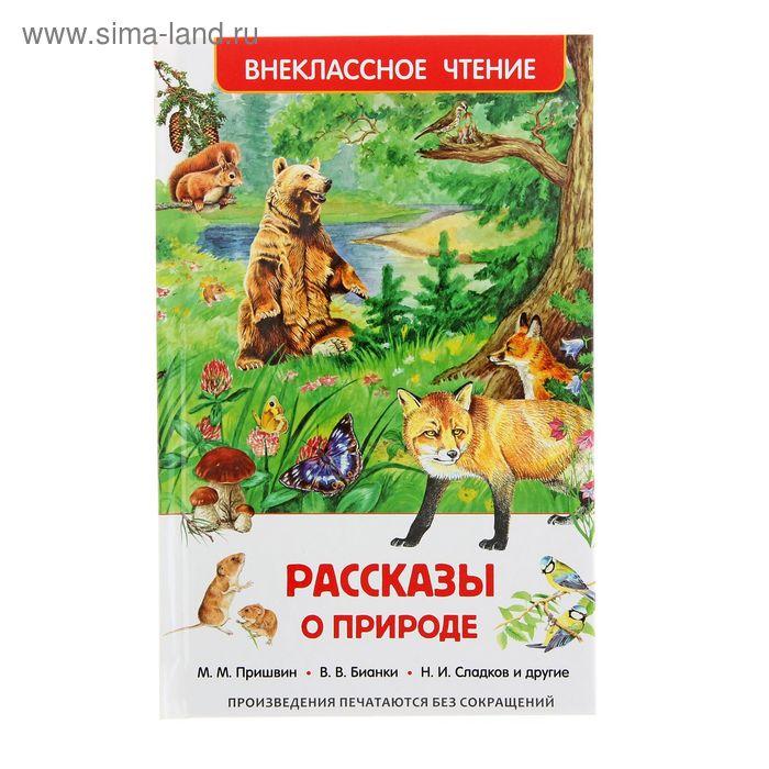 Внеклассное чтение «Рассказы о природе»