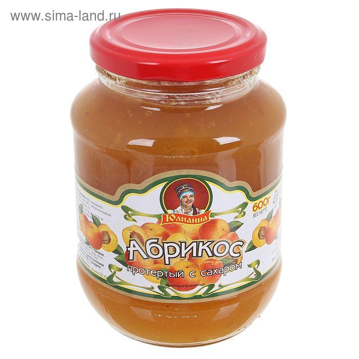"""Ягода натуральная протёртая с сахаром """"Юлианна"""", абрикос, 600 г"""
