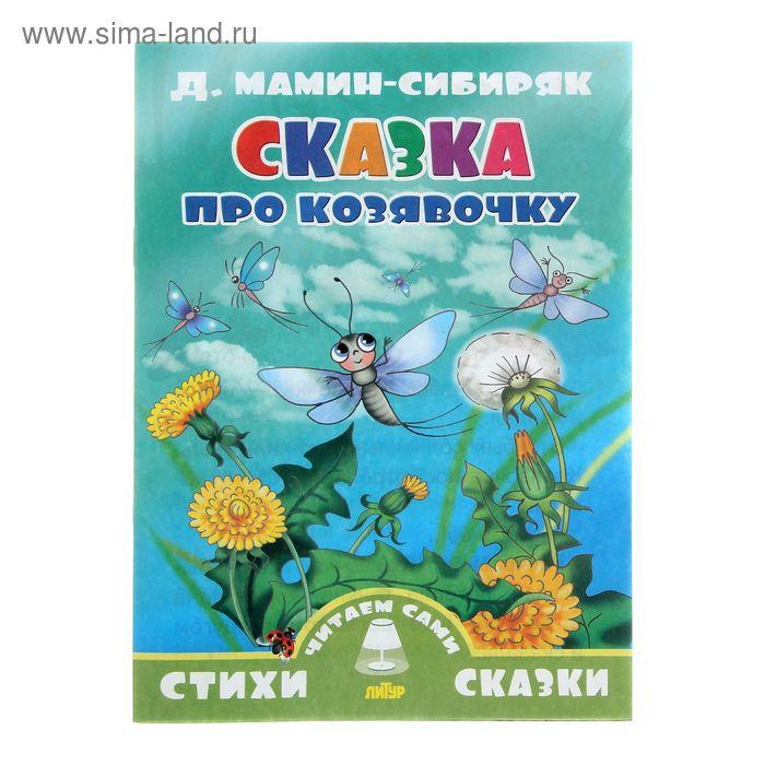 "Стихи и сказки читаем сами ""Сказка про козявочку"". Автор: Мамин-Сибиряк Д.Н."