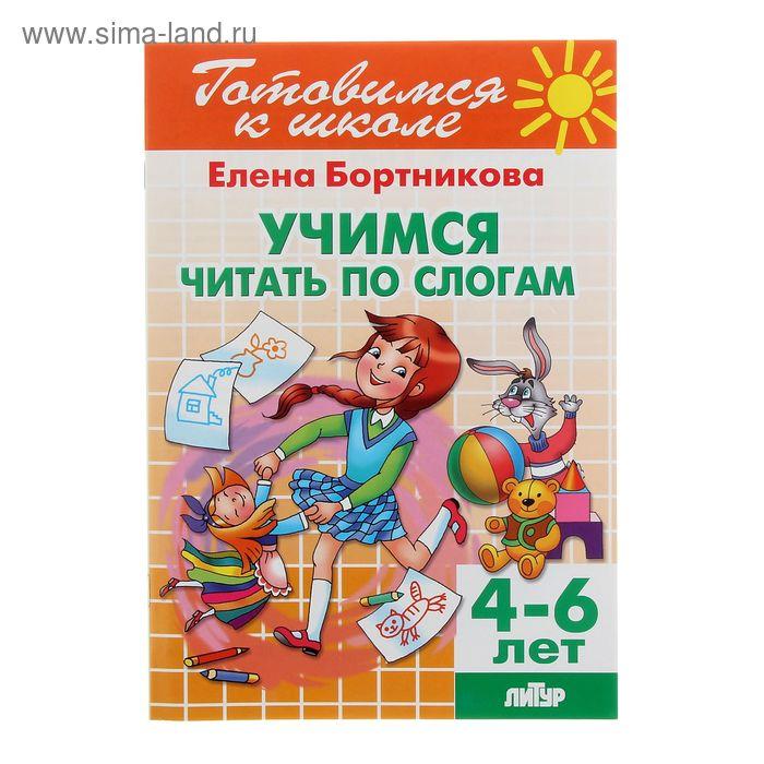 """Готовимся к школе """"Учимся читать по слогам"""" 4-6 лет. Автор: Бортникова Е."""