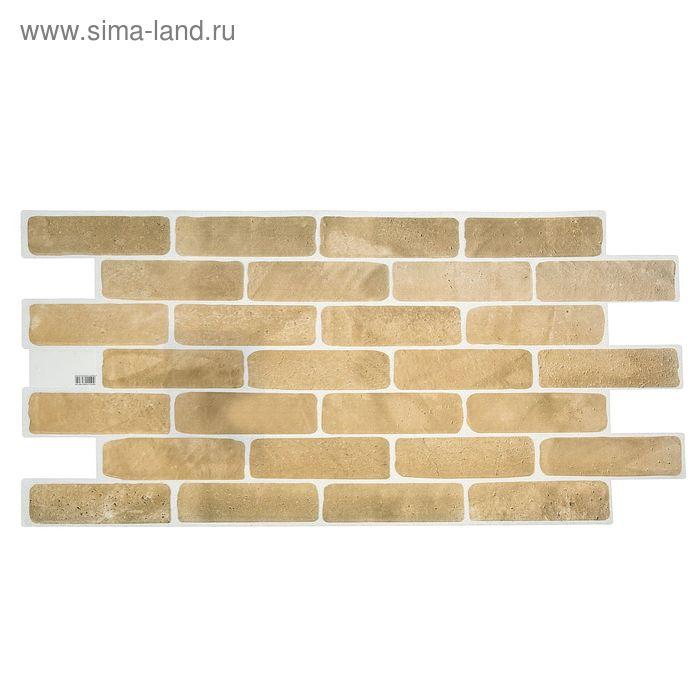 Панель ПВХ Кирпич старый желтый 1020*495