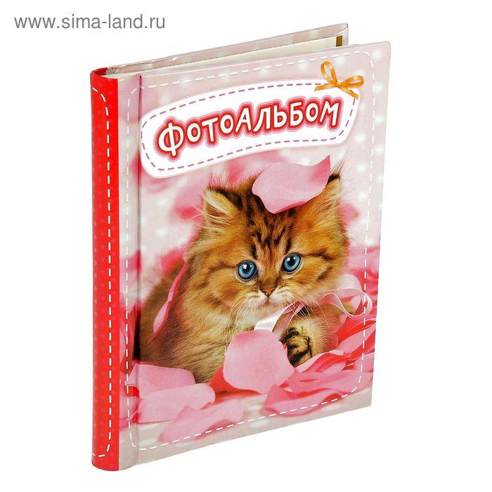 """Фотоальбом на 20 магнитных листов """"Котёнок"""""""