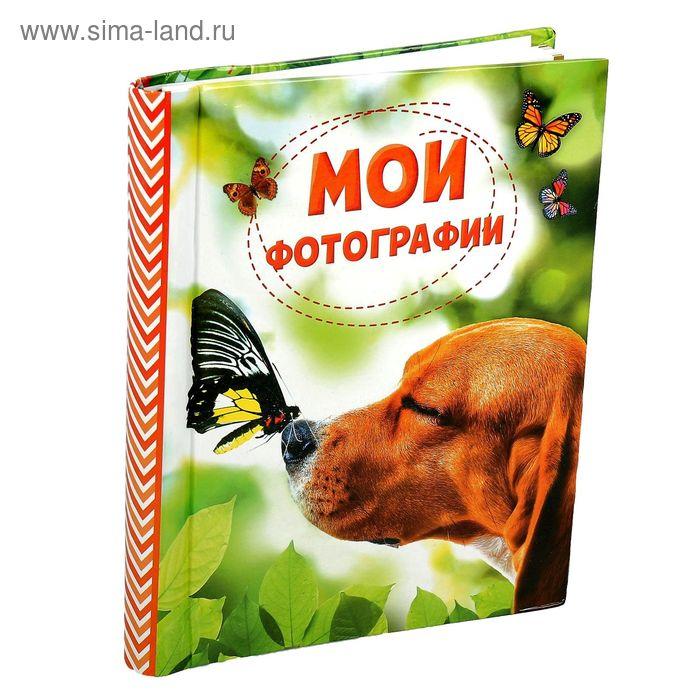 """Фотоальбом на 20 магнитных листов """"Пёсик с бабочкой"""""""