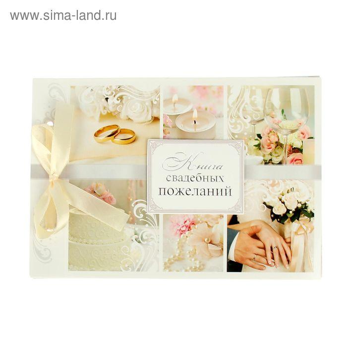 """Книга свадебных пожеланий на ленте """"Пусть счастье ваше не кончается..."""""""