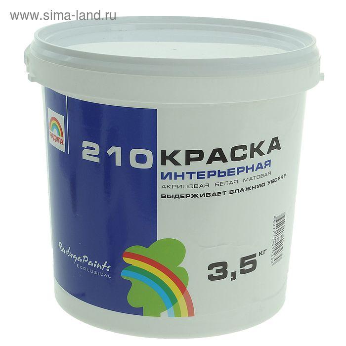 Краска интерьерная акриловая Радуга 210, 3,5 кг, белая матовая