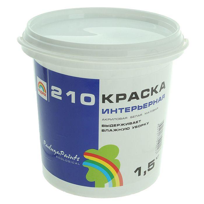 Краска интерьерная акриловая Радуга 210, 1,5 кг, белая матовая