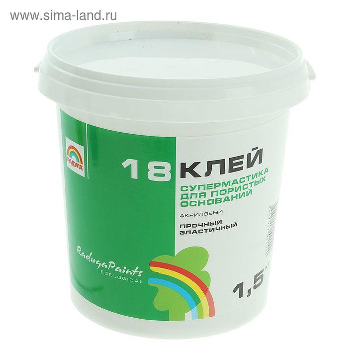 Клей Супермастика акриловый для пористых основания для внутренних работ Р-18, 1,5 кг