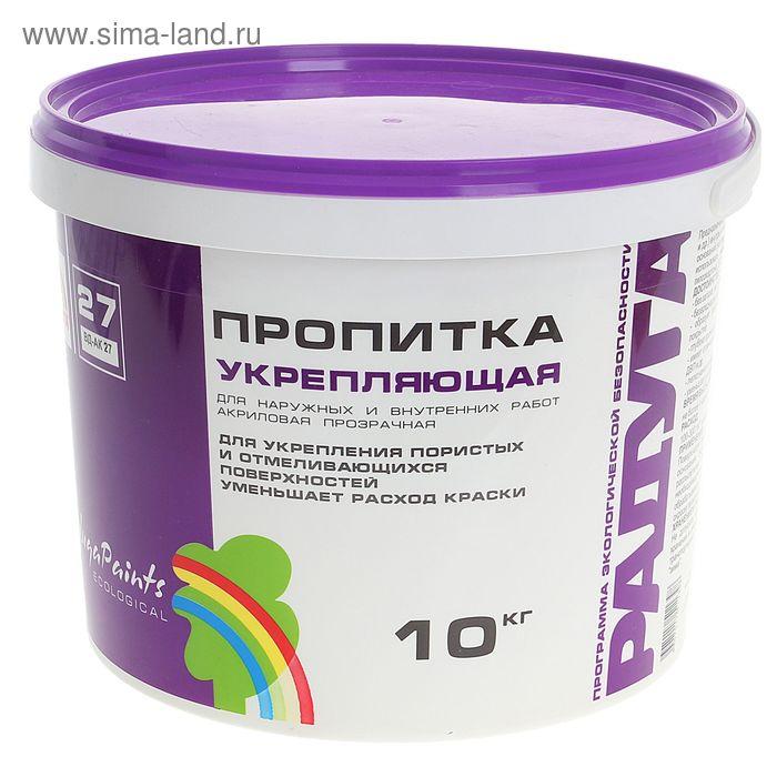 Пропитка укрепляющая акриловая Радуга 27, 10 кг, прозрачная бесцветная