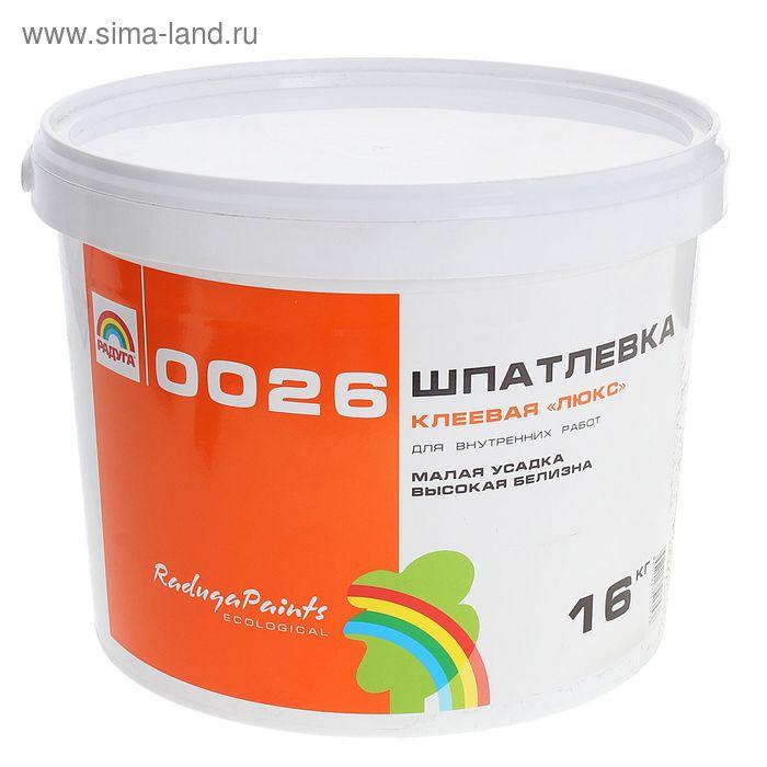 Шпатлевка клеевая для внутренних работ Радуга 26 Люкс, 16 кг