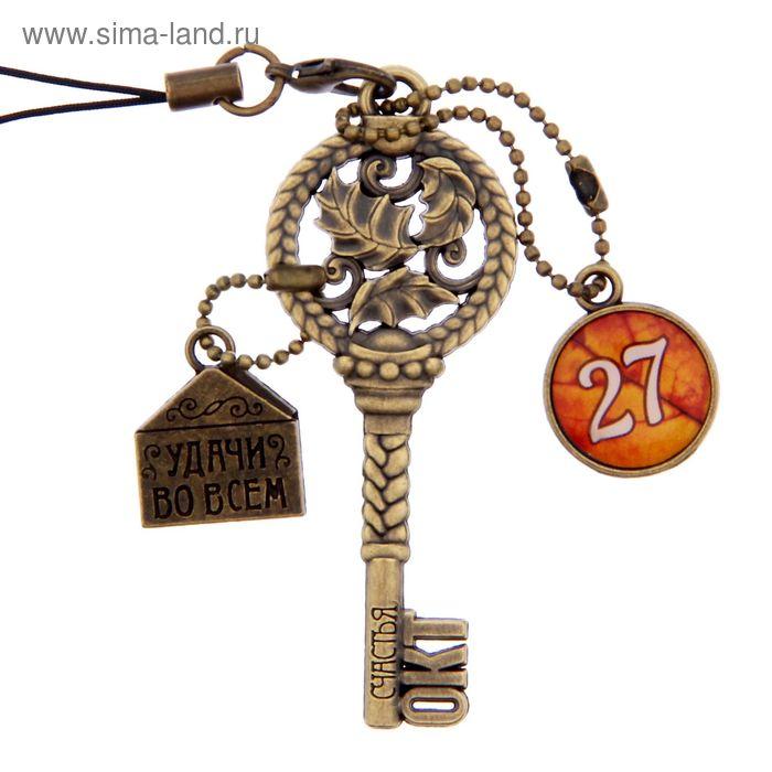 """Ключ сувенирный """"27 Октября"""", серия 365 дней"""