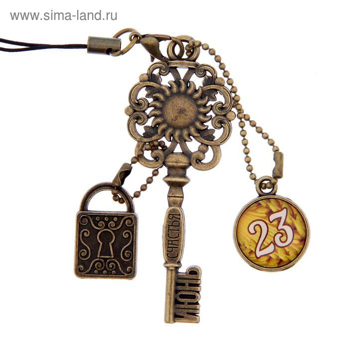 """Ключ сувенирный """"23 Июня"""", серия 365 дней"""