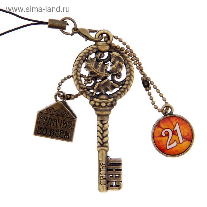 """Ключ сувенирный """"21 Сентября"""", серия 365 дней"""