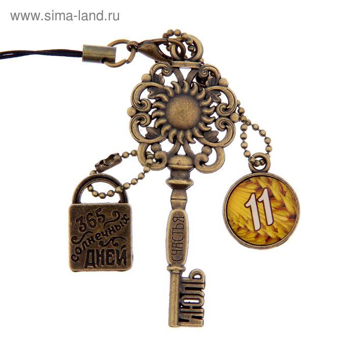 """Ключ сувенирный """"11 Июля"""", серия 365 дней"""
