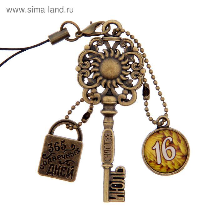 """Ключ сувенирный """"16 Июля"""", серия 365 дней"""