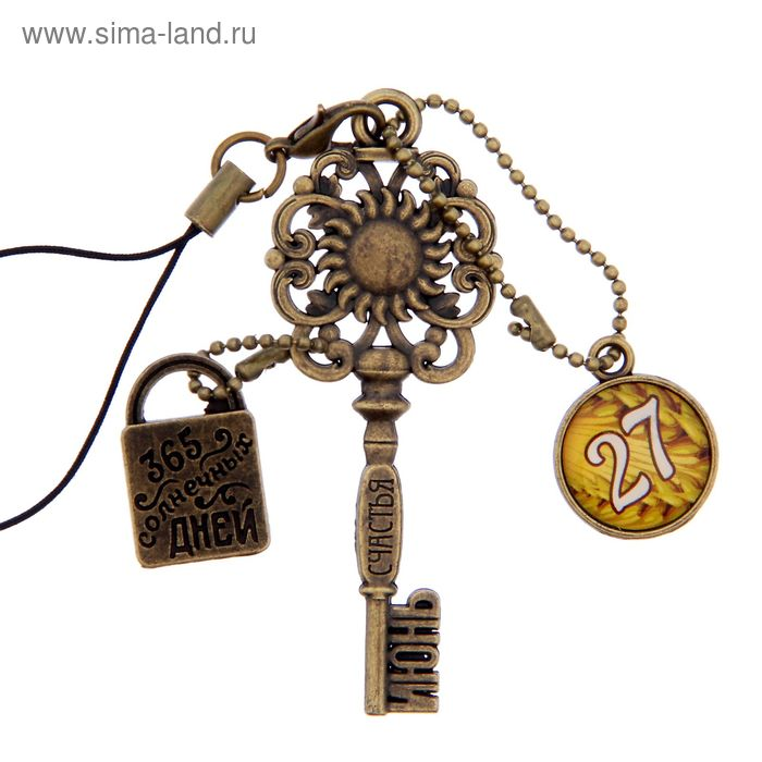 """Ключ сувенирный """"27 Июня"""", серия 365 дней"""