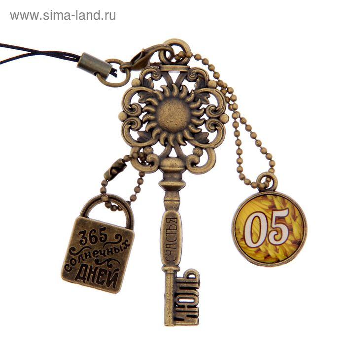"""Ключ сувенирный """"5 Июля"""", серия 365 дней"""