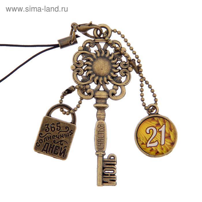 """Ключ сувенирный """"21 Июля"""", серия 365 дней"""