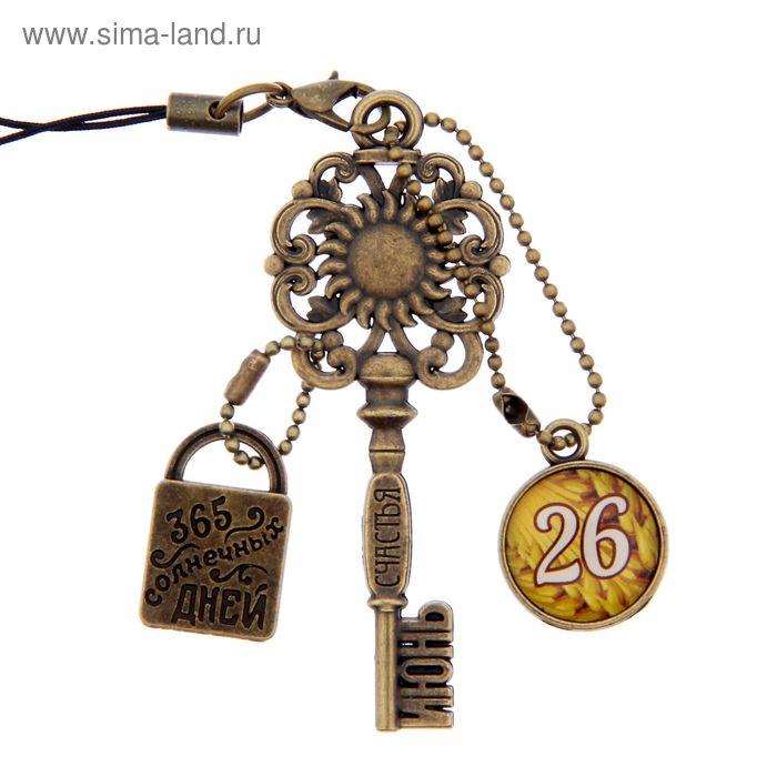 """Ключ сувенирный """"26 Июня"""", серия 365 дней"""