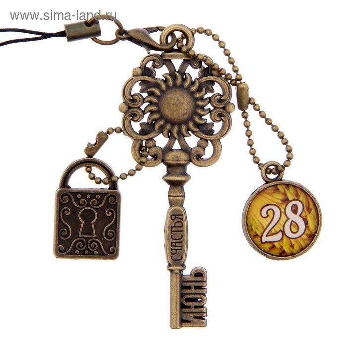"""Ключ сувенирный """"28 Июня"""", серия 365 дней"""