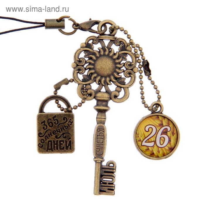 """Ключ сувенирный """"26 Июля"""", серия 365 дней"""