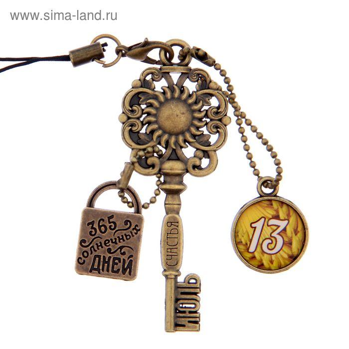 """Ключ сувенирный """"13 Июля"""", серия 365 дней"""