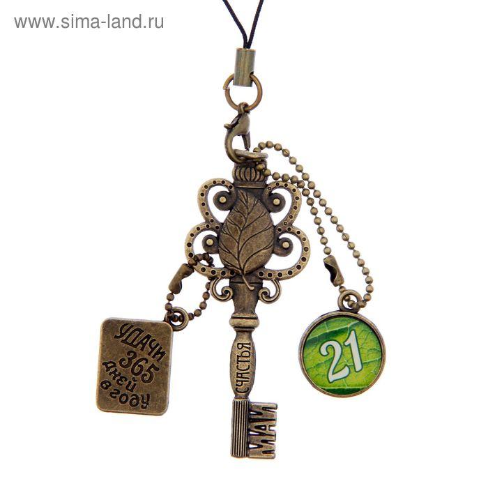 """Ключ сувенирный """"21 Мая"""", серия 365 дней"""