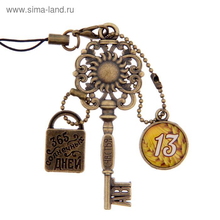 """Ключ сувенирный """"13 Августа"""", серия 365 дней"""