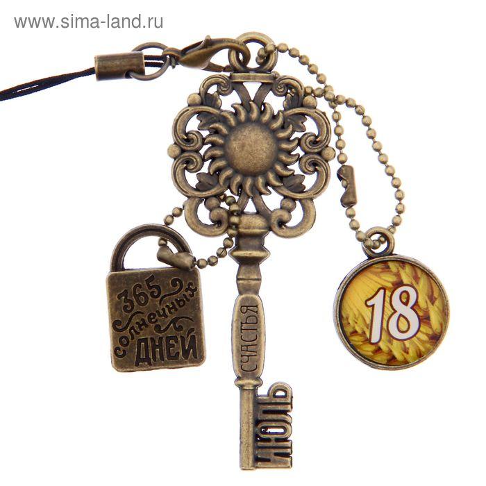 """Ключ сувенирный """"18 Июля"""", серия 365 дней"""