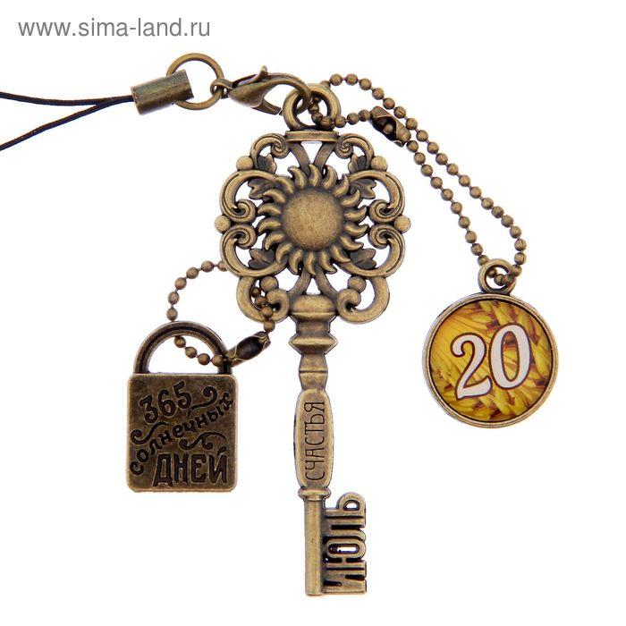 """Ключ сувенирный """"20 Июля"""", серия 365 дней"""