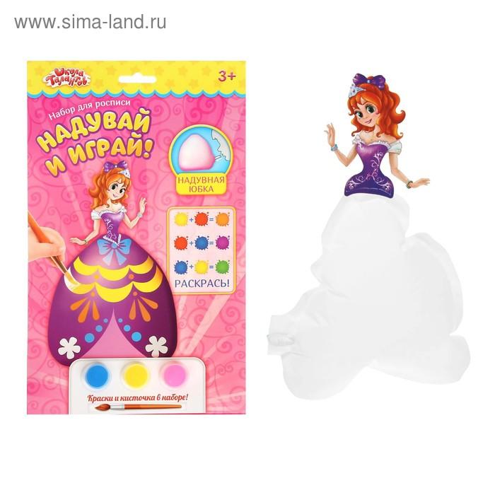 """Набор для творчества """"Кукла Габриель с надувной юбкой"""" + 3 цвета красок по 3 мл, картонный элемент"""