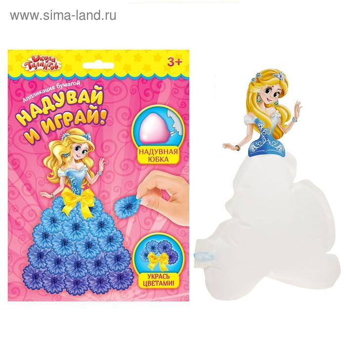 """Набор для творчества """"Кукла с надувной юбкой """"Мелисса"""" + картонные элементы, клейкая лента"""