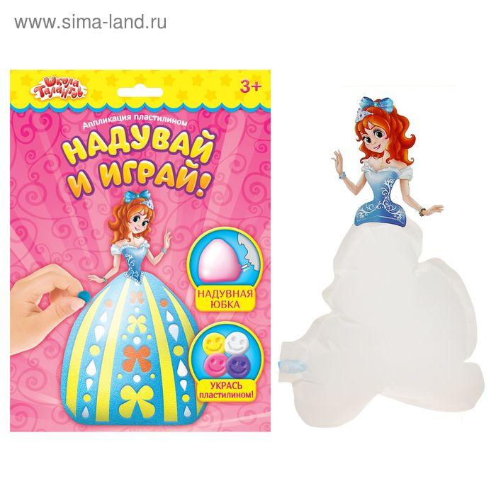 """Набор для творчества """"Кукла Кассандра с надувной юбкой"""" + 4 цвета шарикового пластилина по 6 г, картонный элемент"""