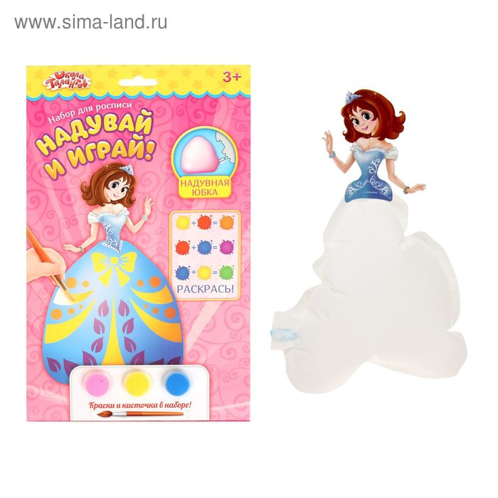 """Набор для творчества """"Кукла Изабелла с надувной юбкой"""" + 3 цвета красок по 3 мл, картонный элемент"""